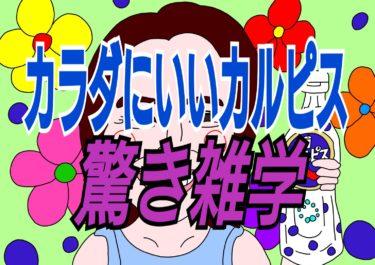 6月3日長澤まさみ誕生日★カルピスに関するちょっとびっくり雑学★