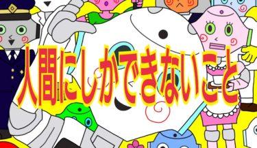 6月5日★ペッパー君の誕生日★AIにできること・できないこと★