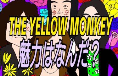 THE YELLOW MONKEY★魅力はなんだ?