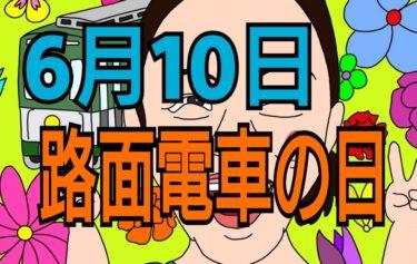 6月10日★路面電車の日【いとうあさこ誕生日イラスト】路面電車プチ雑学