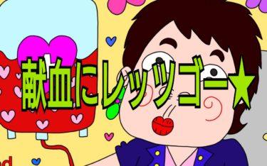 6月14日世界献血者デー★血液型プチ雑学★