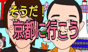6月19日★京都府開庁記念日★京都に行く前に知っておきたいプチ雑学