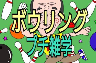 6月22日ボウリングの日★笹野高史さん誕生日★ボウリングプチ雑学