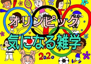6月23日★オリンピック・デー★オリンピック気になる雑学