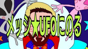 6月24日★UFOの日★UFO雑学&イラスト【メッシのUFOに乗るの巻】