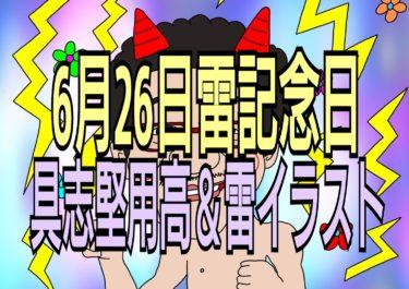 6月26日★雷記念日★雷プチ雑学
