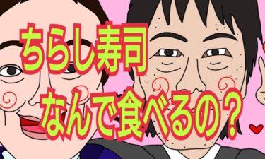 6月27日★ちらし寿司の日★プチ雑学