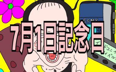 7月1日江頭2:50誕生日★ウォークマン★ポケベル★あずきバーの日