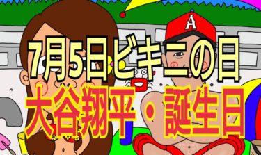 7月5日★ビキニの日★大谷翔平誕生日イラスト