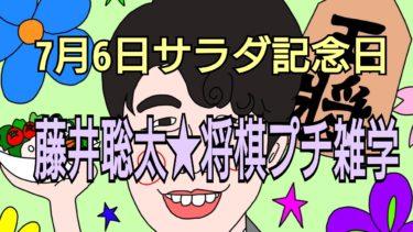 7月6日サラダ記念日★藤井聡太イラスト★将棋プチ雑学