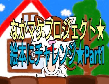 なかマケプロジェクト★絵本にチャレンジ★Part①~動機~物語のキャラクター設定