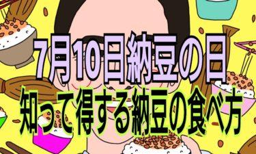 7月10日納豆の日★小泉孝太郎誕生日★納豆雑学のまとめ
