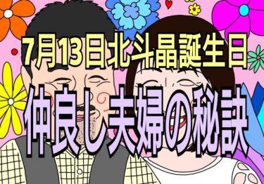 7月13日北斗晶誕生日★いい夫婦とは?