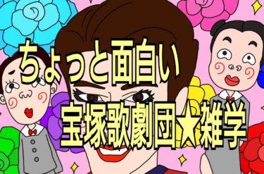 宝塚歌劇団★ちょっと面白い宝塚歌劇団の雑学