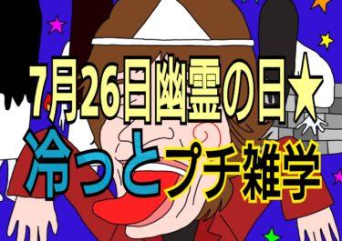 7月26日★幽霊の日★冷っとプチ雑学★ミック・ジャガー誕生日コラボイラスト