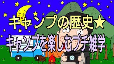 キャンプの歴史★便利グッズに関する豆知識