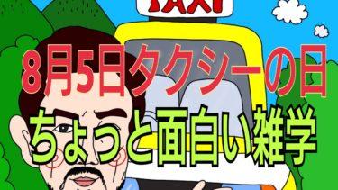 8月5日タクシーの日★タクシー雑学