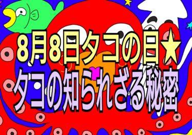 8月8日★タコの日★知らなかったタコプチ雑学