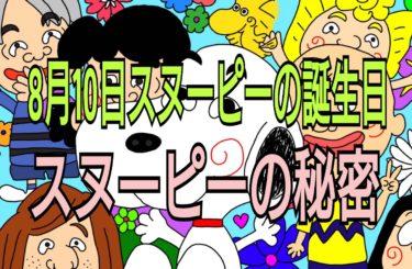 8月10日スヌーピー日★スヌーピーの秘密