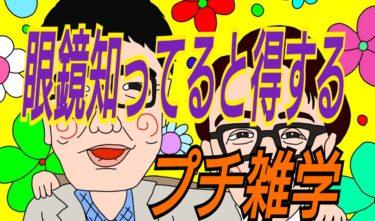 8月16日小木博明(おぎやはぎ)の誕生日★知ってると得する眼鏡プチ雑学