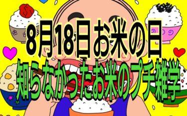 8月18日★お米の日★お米好きなら知っておくべきプチ雑学