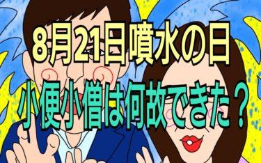 8月21日噴水の日★関根勤誕生日★小便小僧・トレヴィの泉プチ雑学