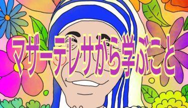 8月26日★マザーテレサの誕生日★マザーテレサから学ぶこと
