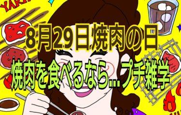 8月29日焼肉の日★焼肉食べる時に役立つプチ雑学