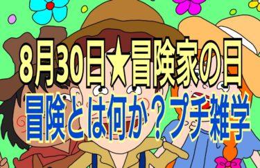 8月30日★冒険家の日★冒険とは何か