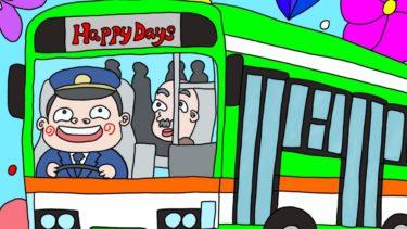 9月20日★バスの日★バスの運転手さんになりたい人のためのプチ雑学