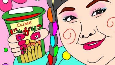 10月23日★じゃがりこの日★渡辺直美誕生日コラボイラスト★じゃがりこプチ雑学