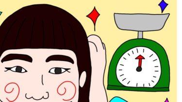 11月1日★計量の日★ゆりやんレトリィバァ誕生日★ゆりやんが痩せた理由