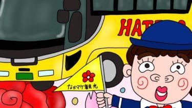 12月15日★「観光バス記念日」★観光バスの始まりとはとバス・プチ雑学