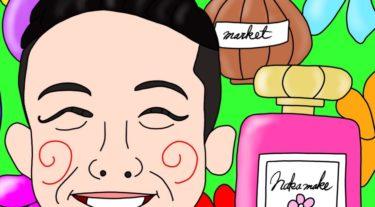 1日1つ賢くなるプチ雑学★香水雑学【瑛人「香水」ヒットを祝してイラスト描いてみた】