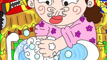 1月15日★小正月★手洗いの日★1日1つおもしろ雑学【手洗い編】