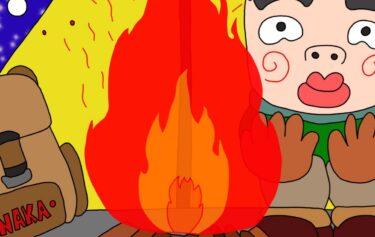 人はなぜ炎を見ると癒されるのか?1日1つ賢くなるプチ雑学★【焚き火編】