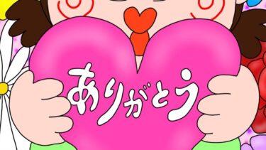 3月9日「感謝の日」★1日1つ賢くなるプチ雑学【感謝を伝えよう編】
