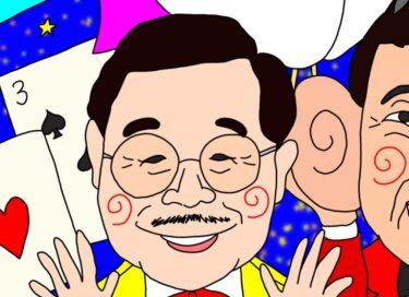 3月17日マギー司郎誕生日★1日1つおもしろ雑学【手品・マジック編】