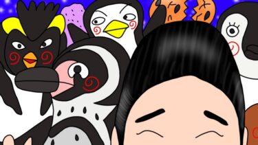 ペンギンって本当は凄いヤツ★1日1つおもしろ雑学【みやぞん&ペンギンイラスト】