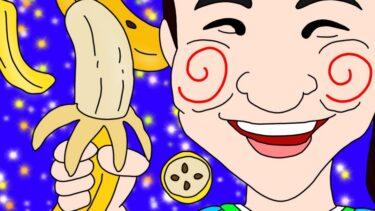 人に話したくなるバナナの意外な効果★バナナが曲がる理由★1日1つ賢くなるプチ雑学【伊藤美誠とバナナイラスト】