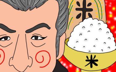 お米の賞味期限★美味しい保存方法【吉川晃司とお米イラスト】