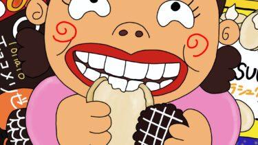 大人のオヤツベスト3★常備したい本当に美味しい300円以下のお菓子をご紹介★