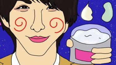 ボディクリームとハンドクリーム•フェイスクリームの違い★効果的なクリームの塗り方【横浜流星とクリームイラスト】