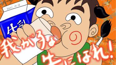 牛乳を飲みすぎると〇〇になるって、本当?